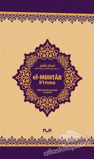 EL-MUHTAR Lİ'L-FETVA (  )