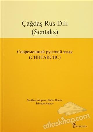 ÇAĞDAŞ RUS DİLİ (SENTAKS) (  )