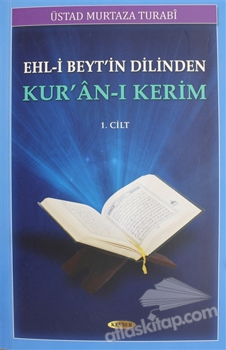 EHL-İ BEYT'İN DİLİNDEN KUR'AN-I KERİM 1. CİLT (  )