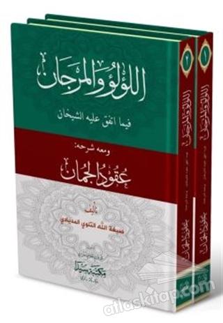 El Lülüü Vel Mercan 2 Cilt Takım Kitap 15 Indirimle Satın Al