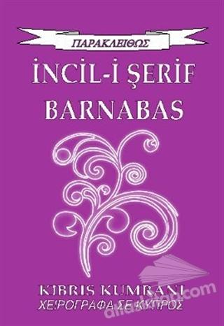 İNCİL-İ ŞERİF (  )