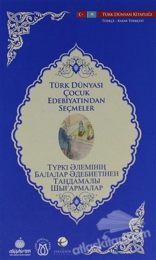 TÜRK DÜNYASI ÇOCUK EDEBİYATINDAN SEÇMELER (KAZAKÇA-TÜRKÇE) (  )