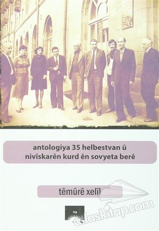 ANTOLOGİYA 35 HELBESTVAN U NİVİSKAREN KURD EN SOVYETA BERE (  )