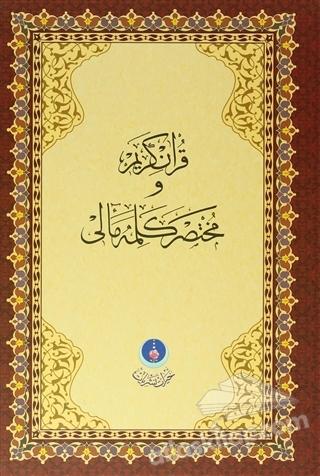 KUR'AN-I KERİM VE MUHTASAR KELİME MEALİ ( RAHLE BOY - KOD: 311 ) (  )
