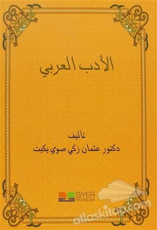 EL-EDEBÜ'L-ARABİ (  )